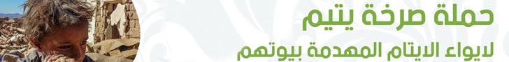 جمعية الابرار الخيرية